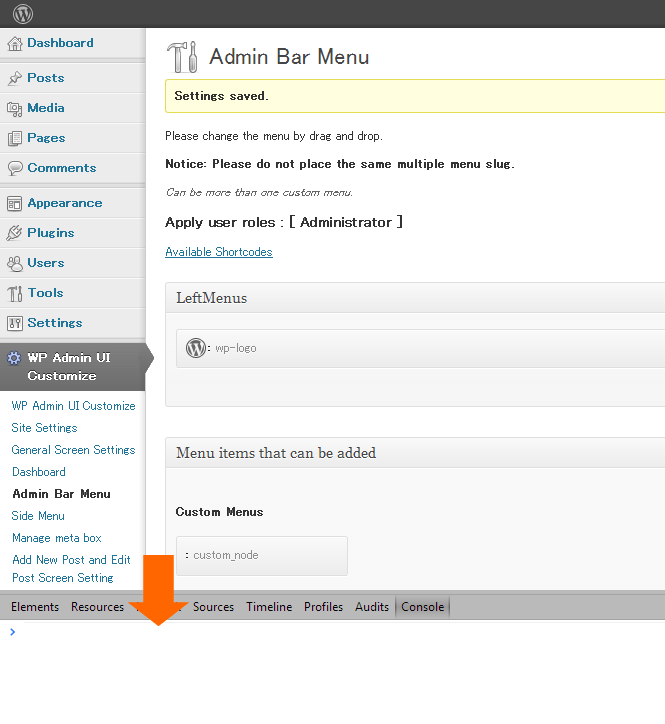 Admin Bar Menu setting screen