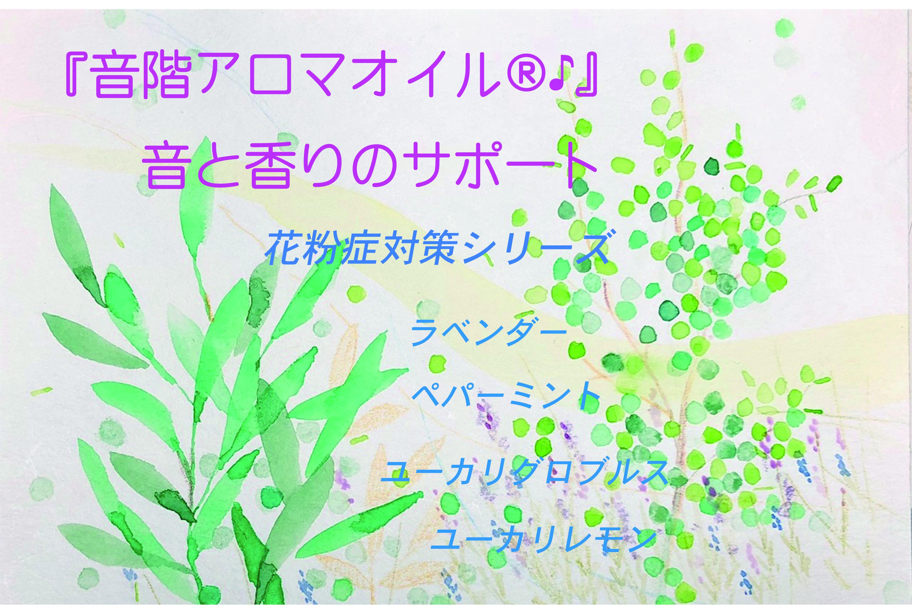 花粉症対策シリーズ!『音階アロマオイル®』音と香りの両方でサポート