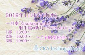 【東京】11/27(水)月奏®クリスタルボウルライブ~ご予約受付中~