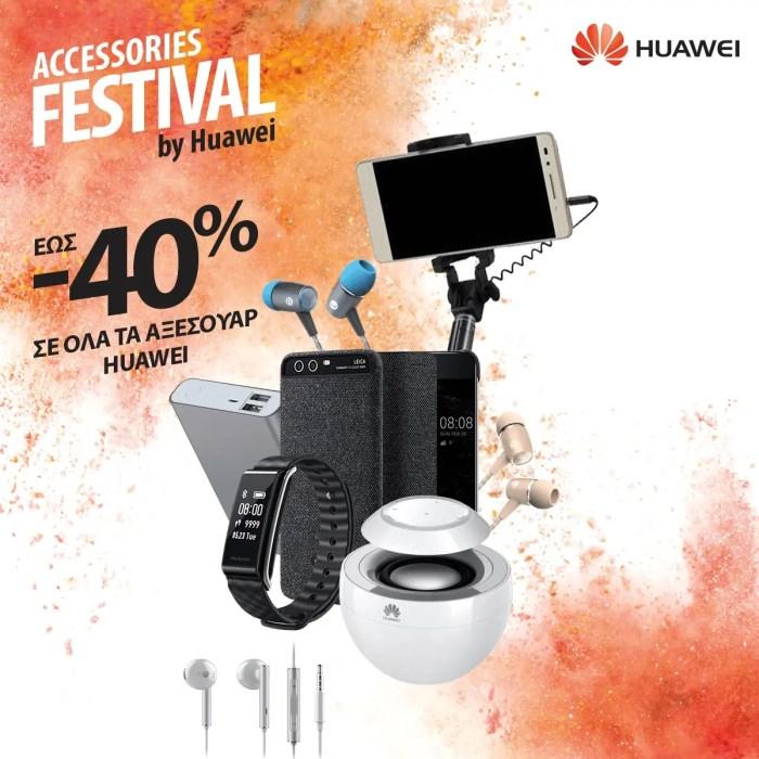 Accessories Festival