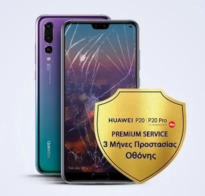 Huawei Premium Service