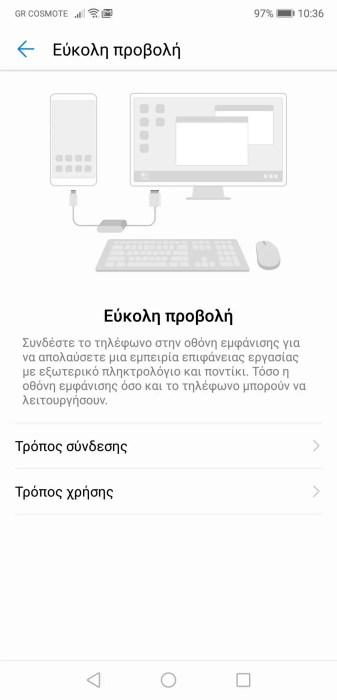 Huawei P20 Εύκολη προβολή