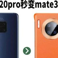 Huawei Mate 20 Pro: Μετατρέψτε το σε Mate 30 Pro με ... μόλις 4 ευρώ