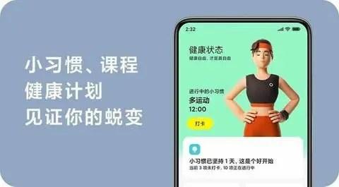 Xiaomi Wear 2.0