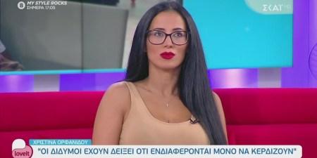 "Big Brother: Η Χριστίνα Ορφανίδου μιλάει για το ροζ βίντεο - ""Δεν θα σταματήσει η ζωή μου επειδή συνέβη ένα γεγονός"""