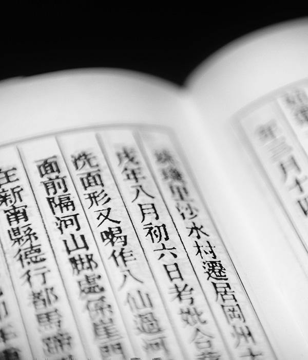 Chinese Text Translation