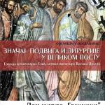 """""""Значај подвига и литургије у Великом посту"""""""