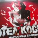 """Хотел Косово""  поново у Грачаници"