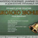 Млади глумци из Грачанице на Фестивалу у Котору