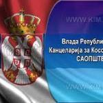 Службеници Министарства спољних послова Републике Србије у посети Косову и Метохији