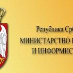 Нова радна група за области културе и информисања на Косову