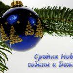 Срећна Нова година и Божић!