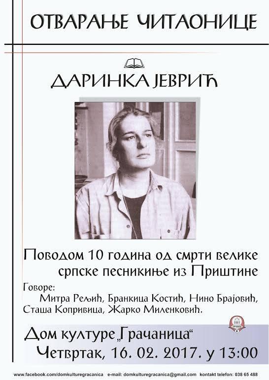 Грачаница добија читаоницу посвећену Даринки Јеврић