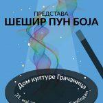 Луткарска представа поводом Светске недеље детета