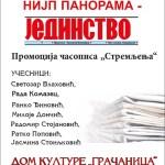 """Промоција часописа за књижевност """"Стремљења"""""""
