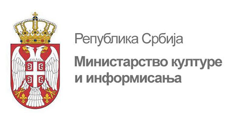 Министарство културе и информисања Републике Србије објавило резултате конкурса