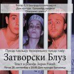 """""""Отворимо завесу"""", три представе """"Театра 5″ Пете београдске гимназије"""