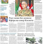 Грасо за Политику: РОСУ може без дозволе КФОР-а на север Косова