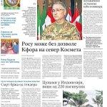 Graso za Politiku: ROSU može bez dozvole KFOR-a na sever Kosova