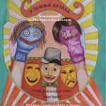 Гуливер у земљи лутака премијерно за децу из Грачанице