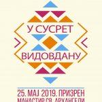 """Манифестација """"У сусрет Видовдану"""" 19. пут у манастиру Светих Архангела"""