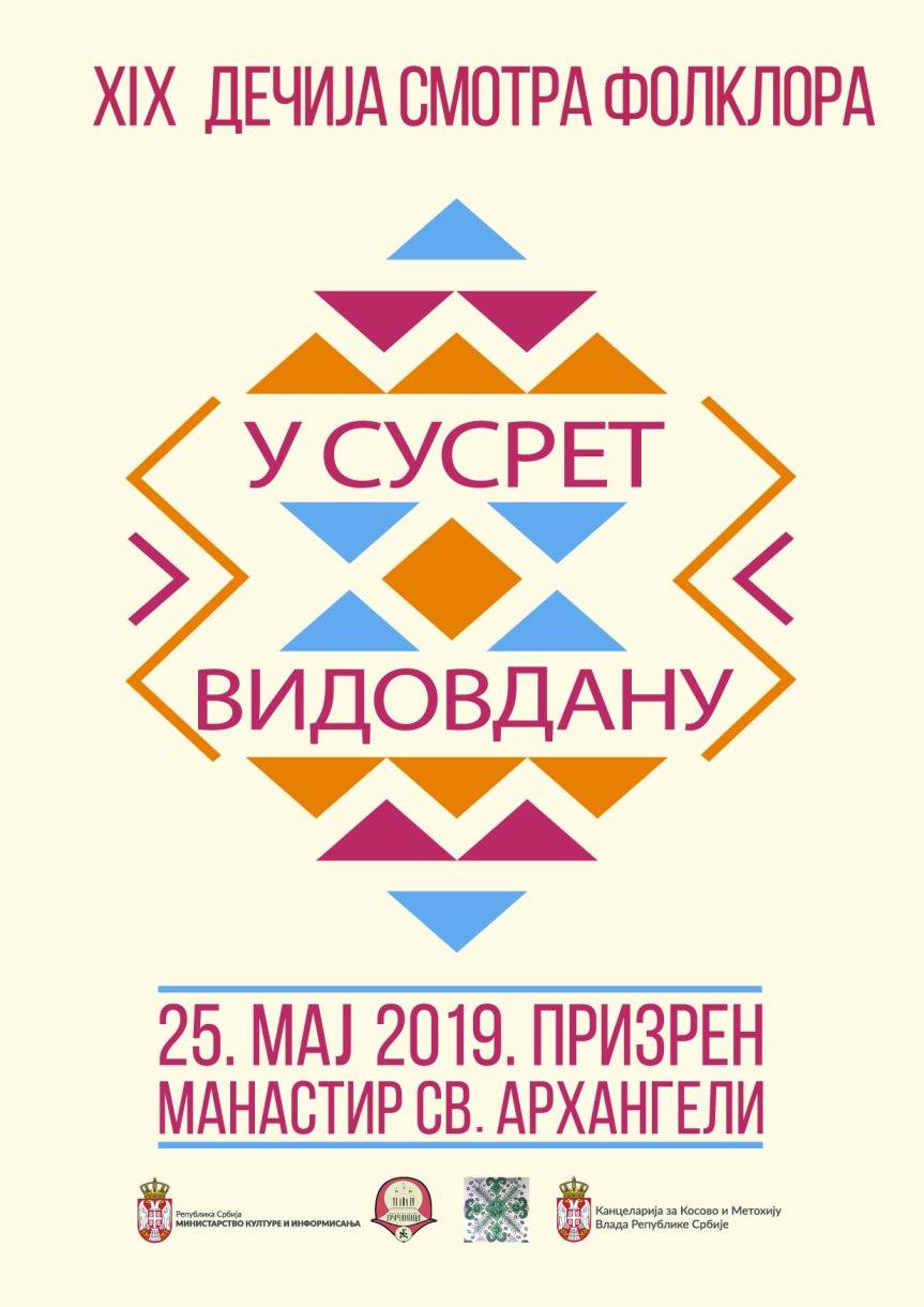"Manifestacija ""U susret Vidovdanu"" 19. put u manastiru Svetih Arhangela"