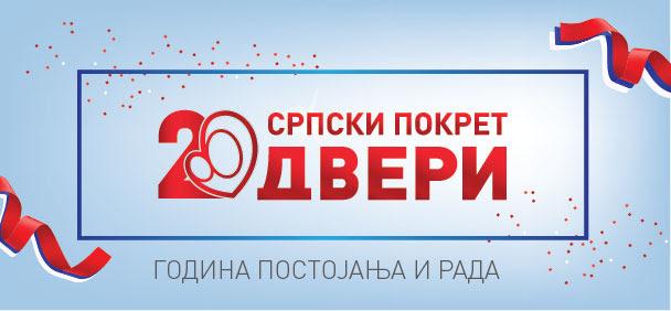 """Савет жена Двери: Фестивал """"Мирдита , добар дан"""" промовише независно Косово"""
