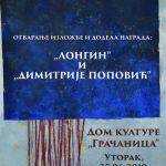 Изложба радова са ликовне колоније «Видовдан 2019.»
