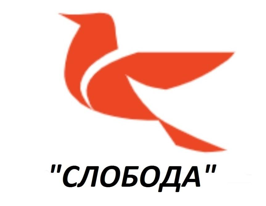"""Коалиција """"Слобода"""""""