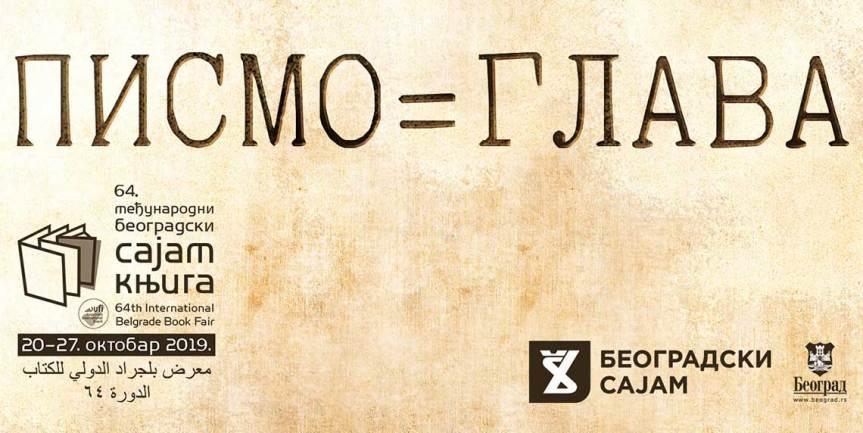 """Промоција монографије о Црквеном хору """"Бранислав Нушић"""" на Београдском сајму"""
