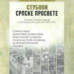 Промоција књиге Александре Новаков у Грачаници