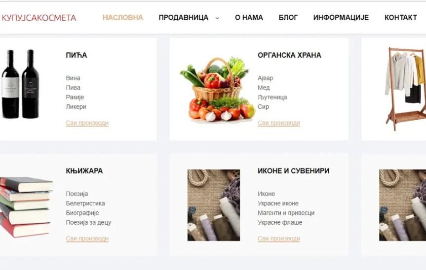 Покренута прва српска онлине продавница на Косову