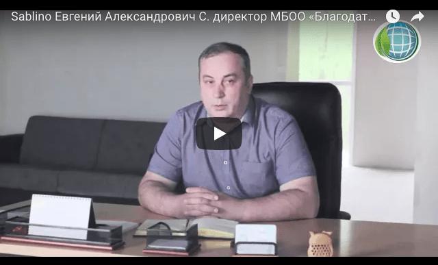 Евгений Смиринский