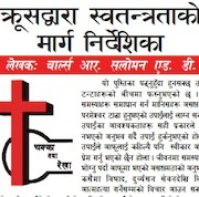 Tract in Nepali
