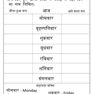 days of the week Hindi worksheet