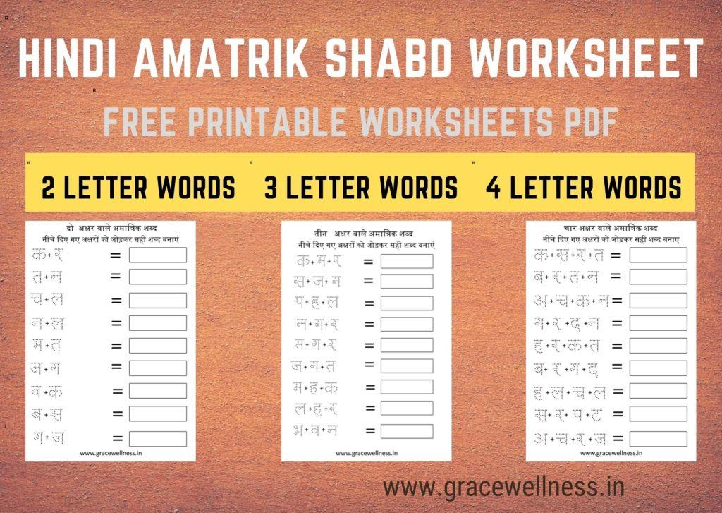 amatrik shabd worksheet