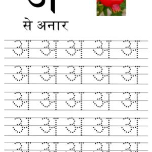 hindi swar a writing practice worksheet