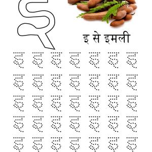 hindi swar इ writing dotted worksheet