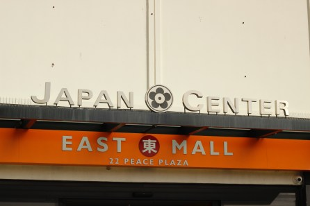 Entrance to the Japan Center mall, filled with a variety of different shops and restaurants.