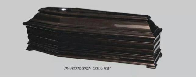 ΦΕΡΕΤΡΑ-ΚΗΔΕΙΕΣ
