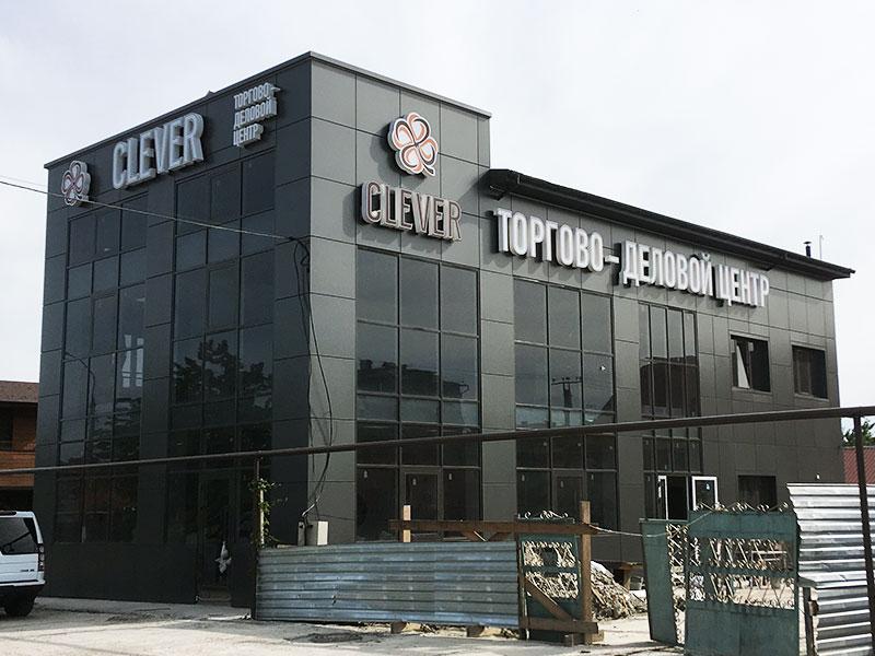 Оформление торгово-делового центра Clever