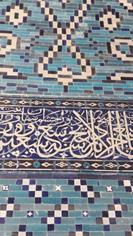 faïence du kiosque aux faïences, Musée archéologique d'Istanbul, Turquie
