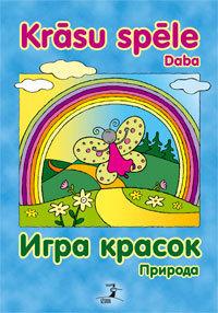 Gramata_daba-1_original.jpg