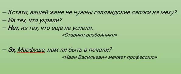 zapyatie-pravila-v-citatah-2