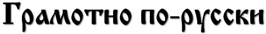 Грамотно по-русски