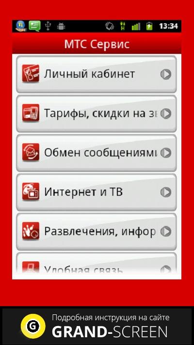 Как удалить приложения от МТС на смартфоне МТС 955