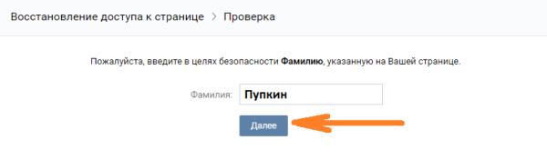 Вконтакте моя страница вход без логина и пароля ВК (vk com)