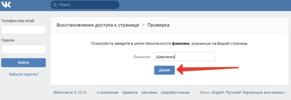 Как восстановить страницу в ВК если забыл пароль и логин ...