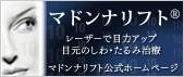 マドンナリフトホームページ