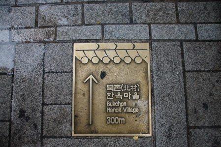 street sign seoul